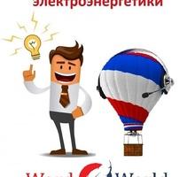 Перевод в области электроэнергетики - Переводы, копирайтинг в Геленджике