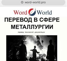 Перевод в металлургии Бюро переводов Мир Слов - Переводы, копирайтинг в Усть-Лабинске