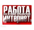Менеджер интернет-магазина (на пол дня) - Менеджеры по продажам, сбыт, опт в Новороссийске