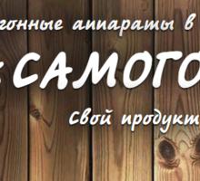 ИП Самогошка самогонные аппараты в Барнауле и Бийске - Хозтовары в Тихорецке