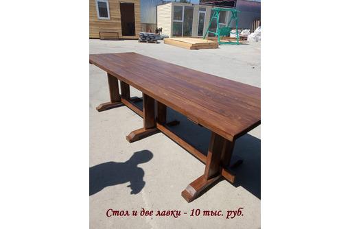 Стол с двумя лавочками и другие изделия из массива сосны - Столы / стулья в Анапе