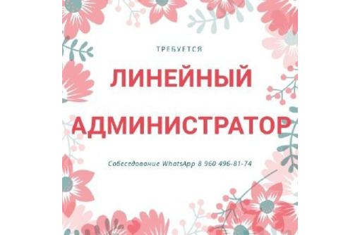 Линейный администратор, фото — «Реклама Белореченска»