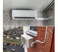 Установка(монтаж) сплит систем(кондиционеров) - Кондиционеры, вентиляция в Краснодарском Крае