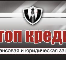 Стоп кредит (списание всех долгов) - Юридические услуги в Анапе