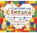 """Сеть центров детского развития """"Сёмушка"""" приглашает на работу - Образование / воспитание в Краснодаре"""