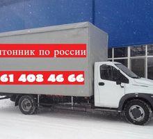 Квартирные переезды из Белореченска по России - Грузовые перевозки в Белореченске