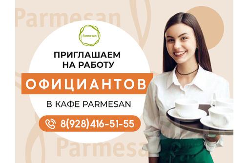 в кафе  требуются официанты - Бары / рестораны / общепит в Армавире