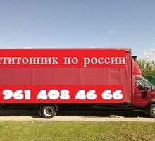 Грузоперевозки и переезды по России - Грузовые перевозки в Краснодарском Крае