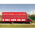 Грузоперевозки и переезды по России - Грузовые перевозки в Геленджике