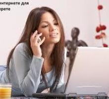 Менеджер по подбору персонала - Работа на дому в Адлере