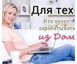 Работа на дому для женщин, фото — «Реклама Апшеронска»