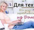 Работа на дому для женщин - Работа на дому в Апшеронске