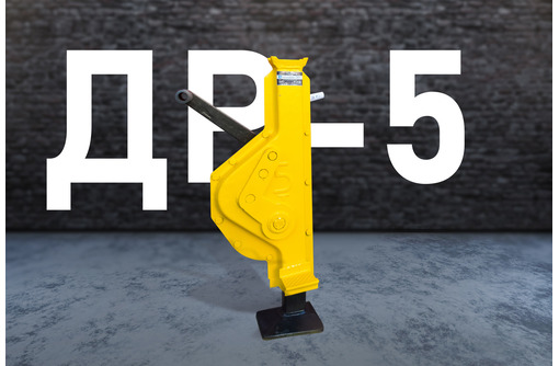 Реечный домкрат грузоподъемностью 5 тонн, фото — «Реклама Армавира»