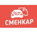 «Сменкар» аренда автомобилей в Красноярске - Прокат легковых авто в Тихорецке