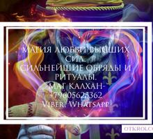Приворот в Кубани. Сильные действенные обряды на любовь город Тихорецк - Гадание, магия, астрология в Тихорецке