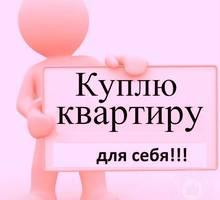 Срочно куплю квартиру-студию в Краснодаре - Куплю жилье в Краснодаре