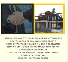 Дом мечты в Крыму - Коттеджи в Краснодаре