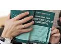 ПК в делах о банкротстве микрофинансовых организаций - 68 часов - Курсы учебные в Краснодаре