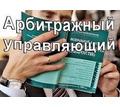 ПК в качестве конкурсных управляющих при банкротстве кредитных организаций - 88 часов - Курсы учебные в Краснодаре