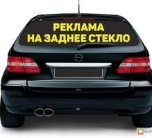 Реклама на заднее стекло вашего автомобиля - Бизнес и деловые услуги в Анапе