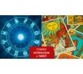 Гадание на картах Таро и астрология - Гадание, магия, астрология в Краснодаре