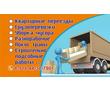 Грузоперевозки,грузчики,заказ транспорта, фото — «Реклама Армавира»