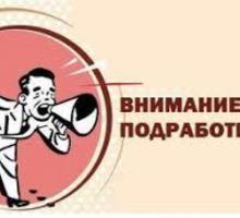 Администратор с гибким графиком Без опыта Удаленно через интернет - Работа на дому в Анапе