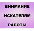 Менеджер по работе с клиентами. - Работа на дому в Апшеронске