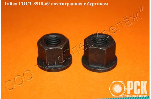 Гайка шестигранная с буртиком - Металлы, металлопрокат в Анапе