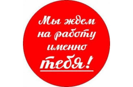 Требуется  специалист на работу с объявлениями, фото — «Реклама Крымска»