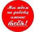 Требуется  специалист на работу с объявлениями - Частичная занятость в Крымске