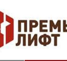 ООО «Премьер Лифт» - Продажа в Тихорецке