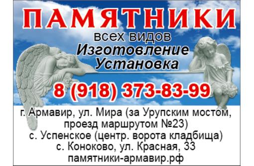Изготовление и установка памятников - Ритуальные услуги в Армавире