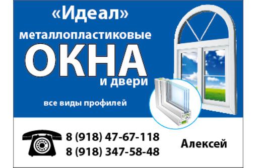 Металлопластиковые окна и двери Идеал - Окна в Армавире