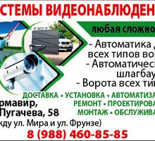 Видеонаблюдение, шлагбаумы, ворота - Охрана, безопасность в Краснодарском Крае