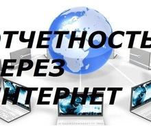 Сдача отчетов через интернет - Бухгалтерские услуги в Краснодаре