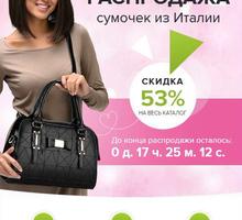 Стильные женские сумки Alpina Lux - Сумки в Краснодаре
