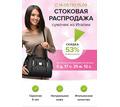 Стильные женские сумки Alpina Lux - Сумки в Краснодарском Крае