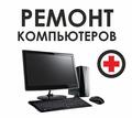 ремонт компьютеров, ноутбуков, сотовых - Компьютерные услуги в Краснодарском Крае