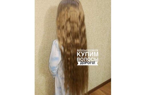 Покупаем волосы в Адлере\ Сочи ДОРОГО! - Парикмахерские услуги в Адлере