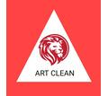 Клининговые услуги от ART-CLEAN.SU - Клининговые услуги в Краснодарском Крае