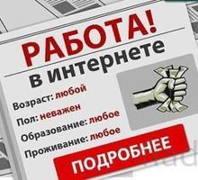  Менеджер (совмещение) - Без опыта работы в Усть-Лабинске