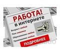  Менеджер (совмещение) - Без опыта работы в Краснодарском Крае