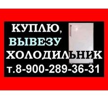 Куплю холодильник морозильник - Холодильники в Краснодарском Крае