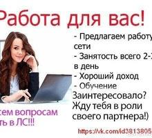 Удаленная работа  для мамочек в декрете - IT, компьютеры, интернет, связь в Тимашевске