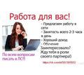 Удаленная работа  для мамочек в декрете - ИТ, компьютеры, интернет, связь в Краснодарском Крае