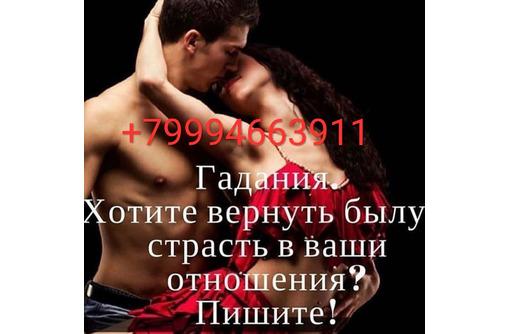 Привяжу любовника, мужа, восстановлю любовную связь - Гадание, магия, астрология в Анапе
