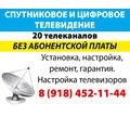 20 телеканалов без абонентской платы - Спутниковое телевидение в Армавире