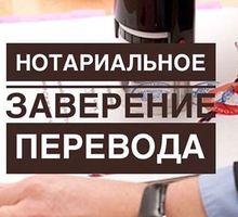 Перевод документов со всех языков Апостиль - Переводы, копирайтинг в Краснодарском Крае