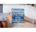 Квалифицированный психолог в Краснодаре - Психологическая помощь в Краснодарском Крае